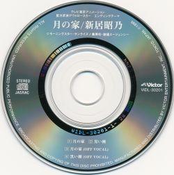 File:Tsuki no Ie (Single, CD).jpg