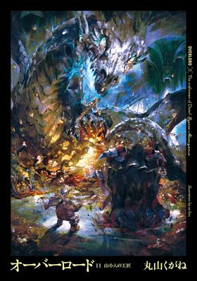 Overlord Volume 11