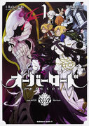 Overlord Manga Vol 1 Supplementary Story