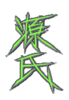 Genji Spray - Signature