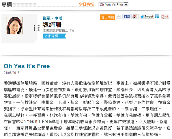 File:魏綺珊:Oh Yes It's Free.png