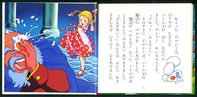 File:Ozma jap 6.jpg