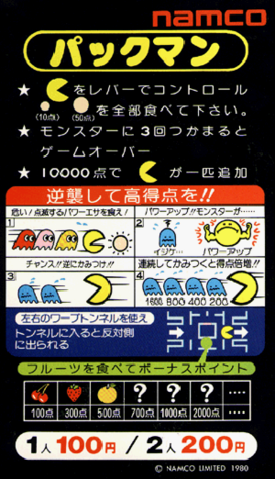 File:Namco Museum DS - Pac-Man arcade instruction card (Japan).png