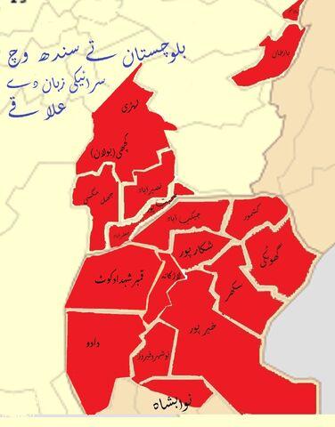 File:Saraiki Region of Sindh and Balochistan.jpg
