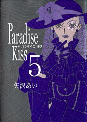 File:Para-Kiss-Volume-5.jpg