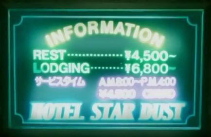 File:HotelStarDust.jpg