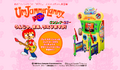 Namco UmJammer Lammy NOW 1.png