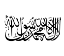 Islamska Republika Afganistanu