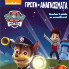 Greek edition (<i>Τσεϊς εν δράσει</i>)