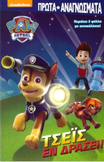 File:PAW Patrol Chase Is on the Case! Book Greek.jpg