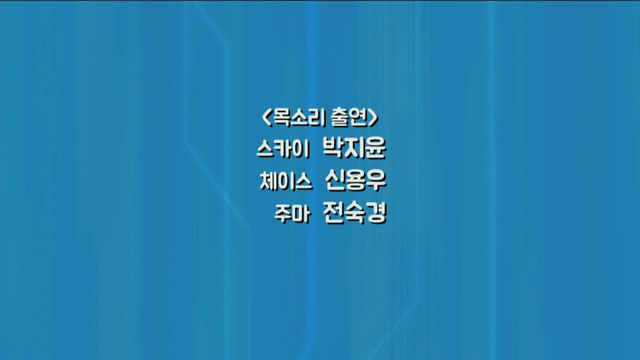 File:PAW Patrol Korean Cast Credits 02.png
