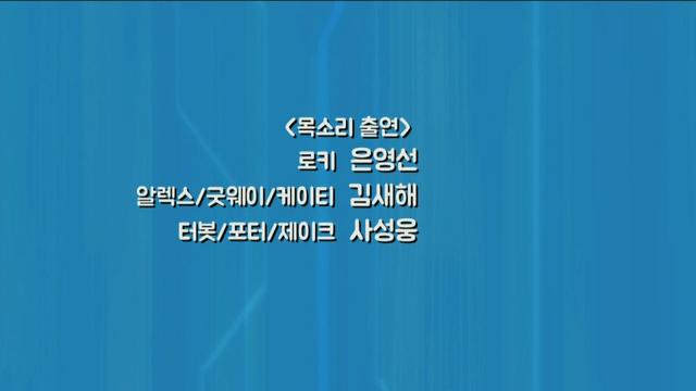 File:PAW Patrol Korean Cast Credits 03.png