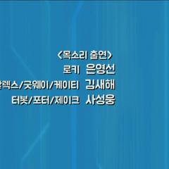 Dubbing cast credits (part 3)