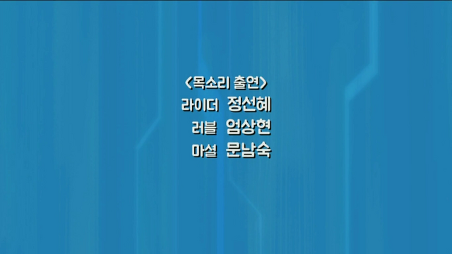 File:PAW Patrol Korean Cast Credits 01.png