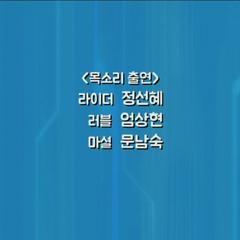 Dubbing cast credits (part 1)