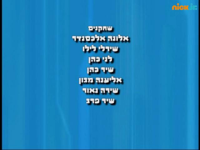 File:PAW Patrol Hebrew Cast Credits 01.png