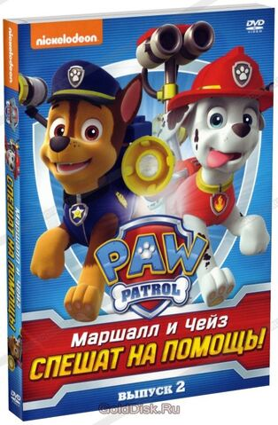 File:PAW Patrol Marshall and Chase on the Case! DVD Russia.jpg