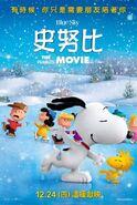 PeanutsMovie China Poster