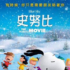 Poster auf Chinesisch