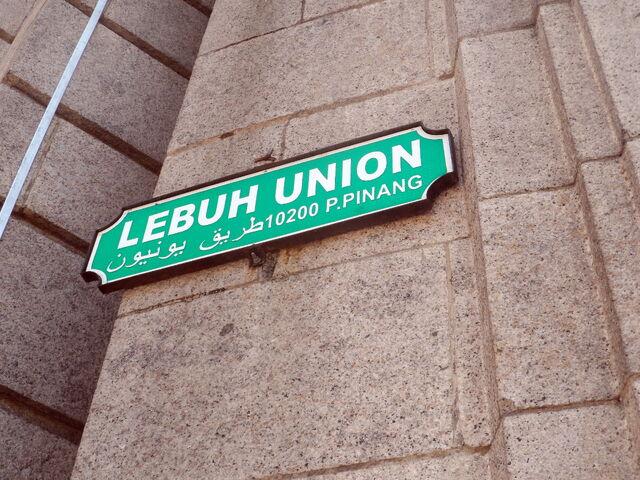 File:Union Street sign, George Town, Penang.JPG