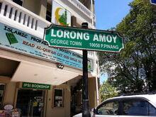 Amoy Lane sign, George Town, Penang