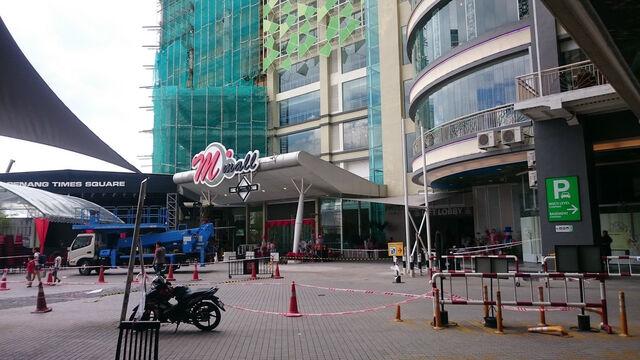 File:M Mall 020, Penang Times Square, George Town, Penang.jpg