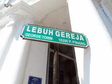 Church Street sign, George Town, Penang