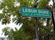 Duke Street sign, George Town, Penang