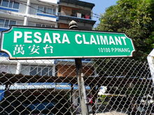Claimant Place sign, George Town, Penang