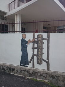 Ip Man, Pulau Tikus, George Town, Penang