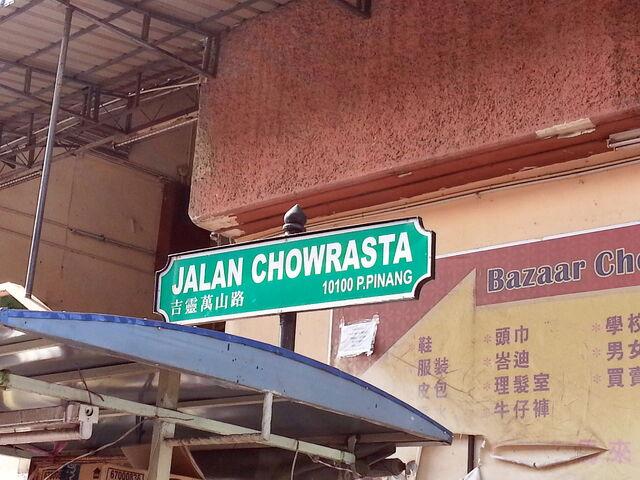 File:Chowrasta Road sign, George Town, Penang.jpg
