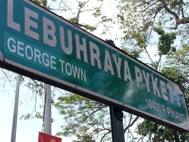File:Pykett Avenue sign, George Town, Penang.jpg