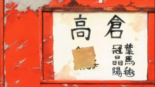 File:Takakuraresname.jpg