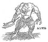 Psii monster12