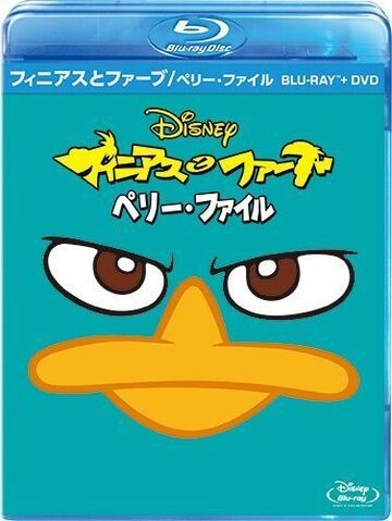 File:PerryFilesBluRay.jpeg