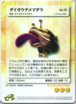 File:Y19.JPG