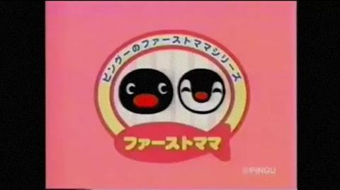 【懐かCM】年代不明 ツクダオリジナル pingu ピングー ファーストママ ペーパークラフトカッター ~Nostalgic CM of Japan~