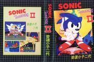 Sonic2prototypecoverscan2