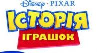 File:UkrainianToyStory.PNG