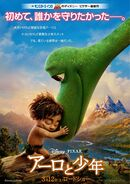 News xlarge thegooddinosaur poster