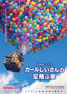 Up japan poster