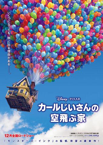 File:Up japan poster.jpg