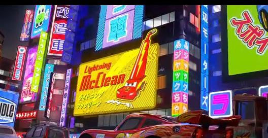 File:Cars 2 lightning mclean ad.jpg
