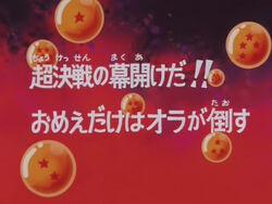 Dragon Ball Z 087 Początek decydującej walki!! Po prostu cię pokonam.jpg