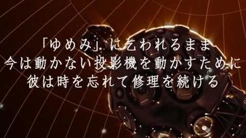 Planetarian ~ちいさなほしのゆめ~ OP-1384457193