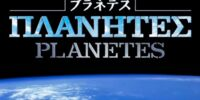 Planetes (anime)