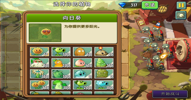 File:PvZ 2 Kung-Fu World Day 22.png
