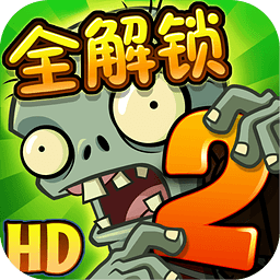 File:植物大战僵尸2 Android Icon (Versions 1.8.0).png
