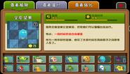 Infi-nut Almanac China