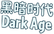 Dark Ages Chinese Name